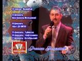 Ришат Галиханов - Концертлар. Февраль 2014
